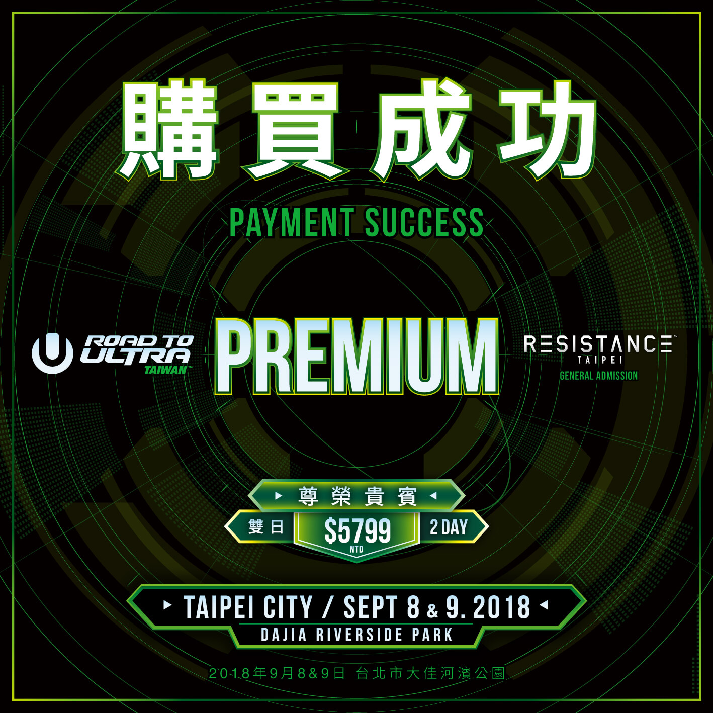 Road To Ultra Taiwan 2018 – PREMIUM 2 Day Combo