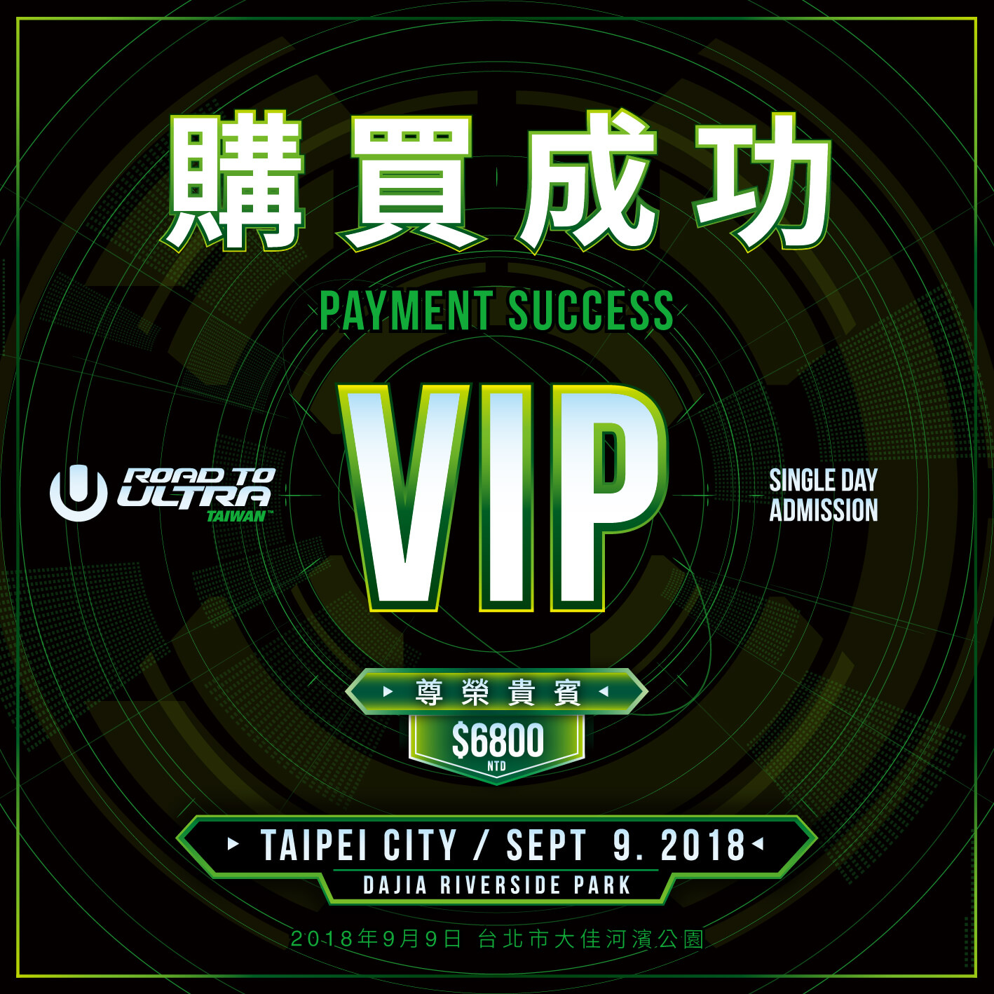 Road To Ultra Taiwan 2018 – VIP 1 Day Ticket