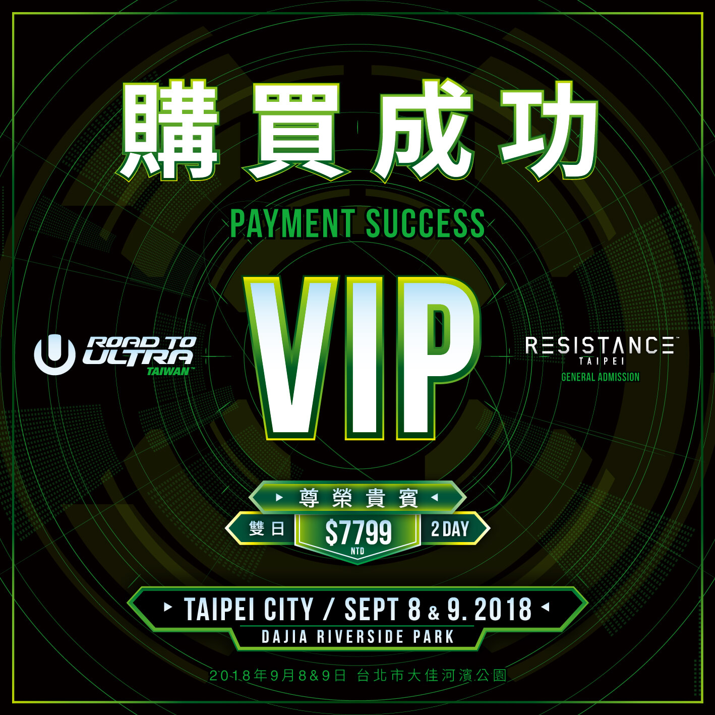 Road To Ultra Taiwan 2018 – VIP 2 Day Combo