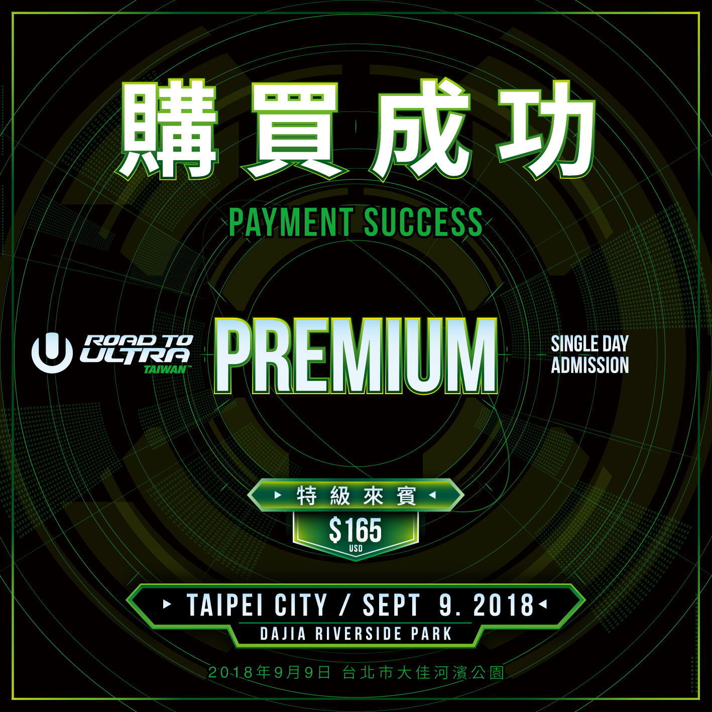 Road To Ultra Taiwan 2018 – PREMIUM 1 Day Ticket