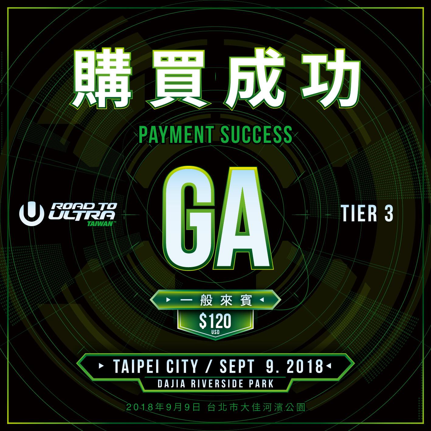 Road To Ultra Taiwan 2018 – GA 1 Day Ticket
