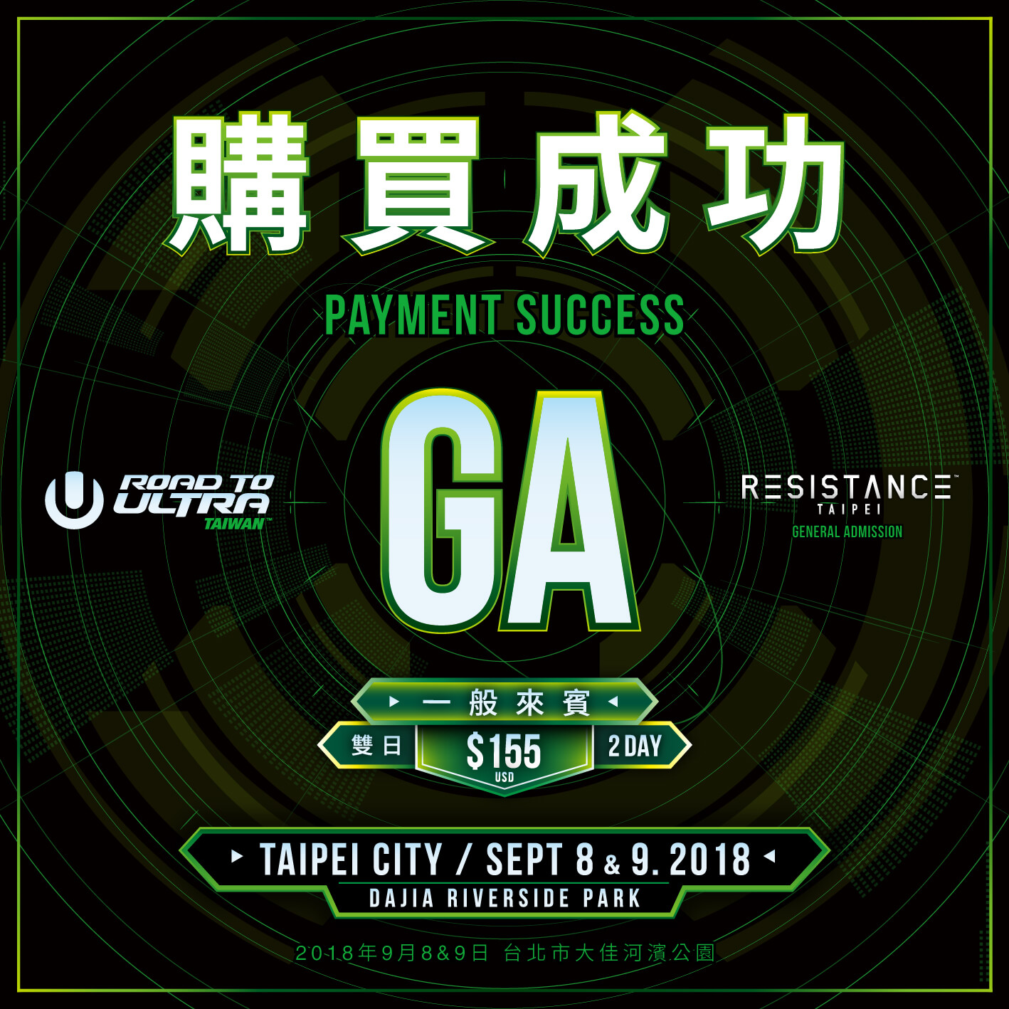 Road To Ultra Taiwan 2018 – GA 2 Day Combo