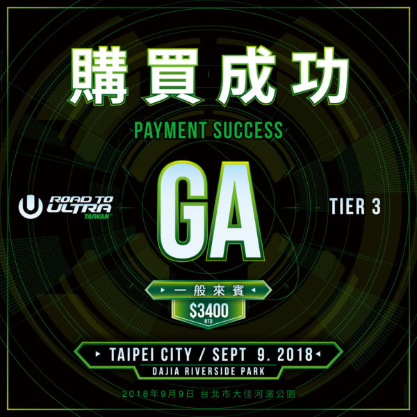 RTUTW 18 GA 1 Day Tier 3 Payment Success