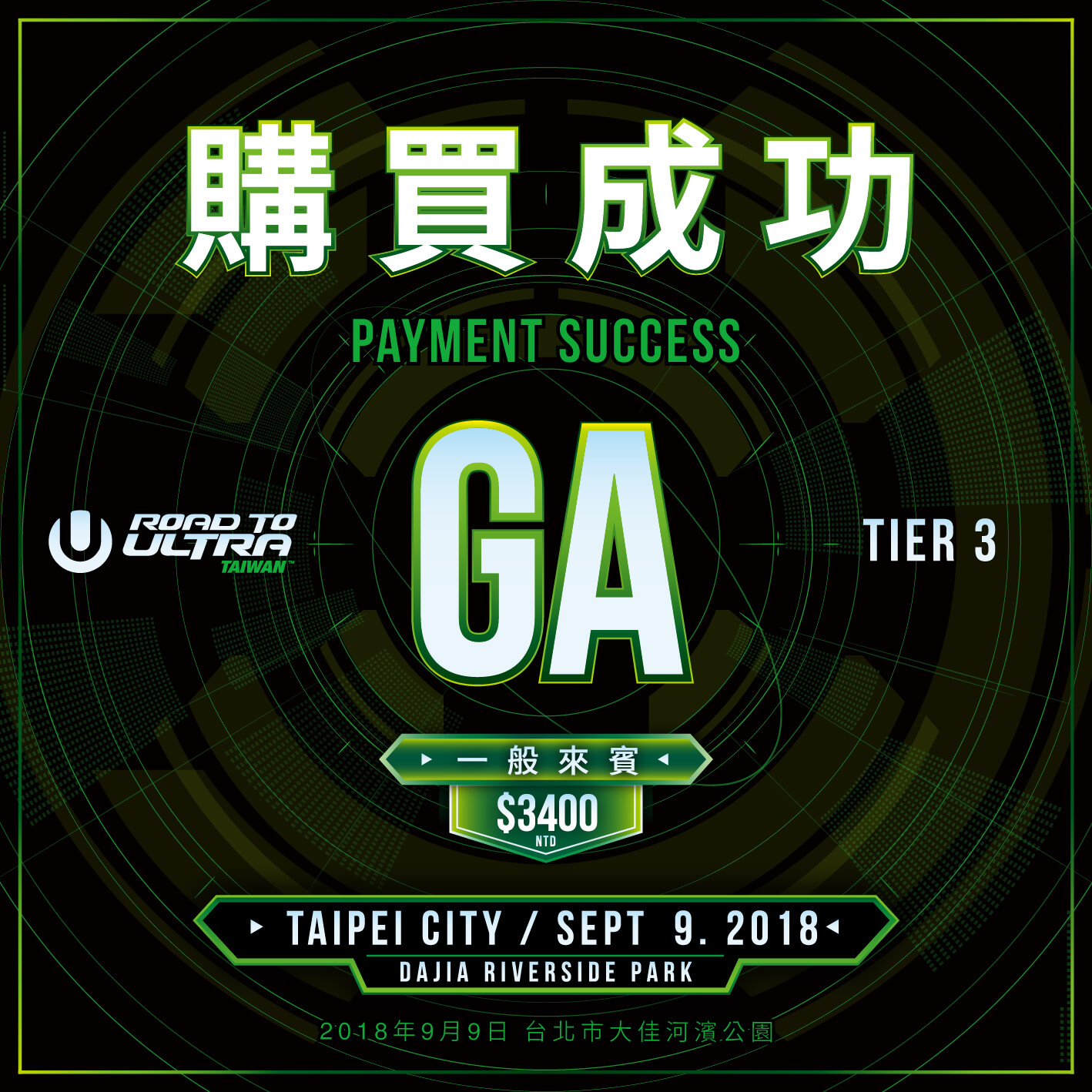 Road To Ultra Taiwan 2018 – GA 1 Day Ticket